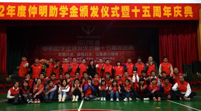 仲明助学2012