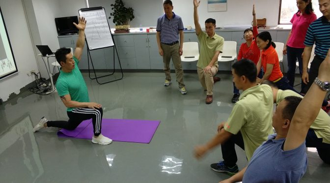 公司集体学习体态评估及运动方案制定