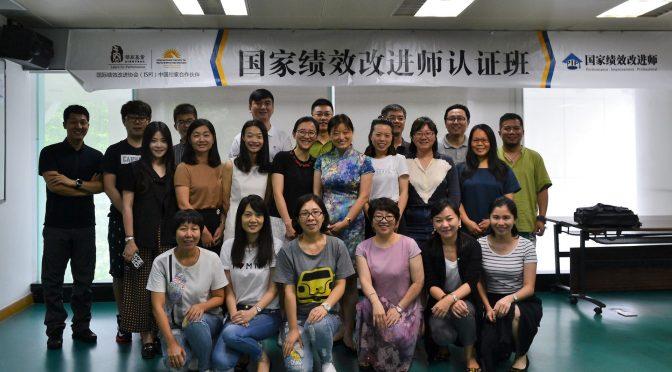 再成长培训师参与国际注册绩效改进顾问认证
